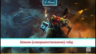 World of Warcraft легион - Шаман (совершенствование) гайд