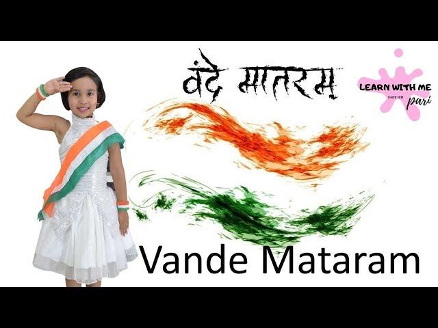 Vande Mataram | वन्दे मातरम् | The National Song of India  | Kids Hindi Songs |