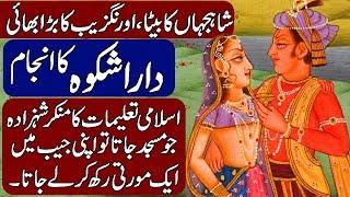 Story of Dara Shikoh (Dara Shikwa) in Hindi & Urdu.