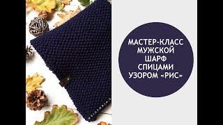 МК /Мужской шарф спицами узором рис.