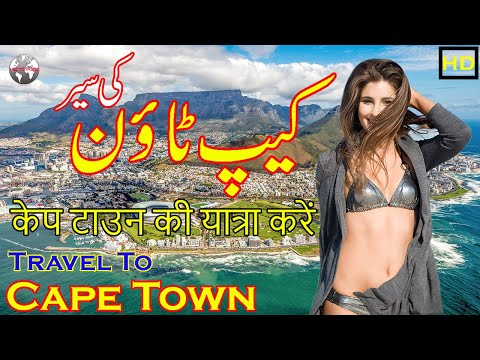 Cape Town History In Urdu Hindi | Travel To Cape Town | Cape Town Story | کیپ ٹاؤن کی سیر و معلومات