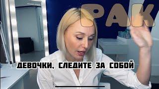 РАК ШЕЙКИ. МЕДИЦИНА В РОССИИ. МОЯ ИСТОРИЯ (18+)