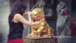 唐芯【媽祖之歌】MV Coden Records