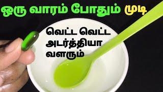 Long hair growth tips in tamil/vitamin e capsules for hair/Secret beauty hair oil tamil/Longhair oil
