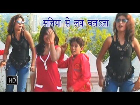 Saniya Se Love Chalta | सानिया से लव चला ता | Bhojpuri Hot Songs