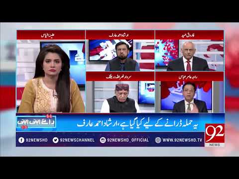 What Is Going To Happen With Sharif Family Regarding NAB Reference ??