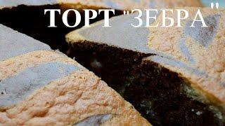 """Торт """"Зебра"""" Вкусный и простой рецепт"""