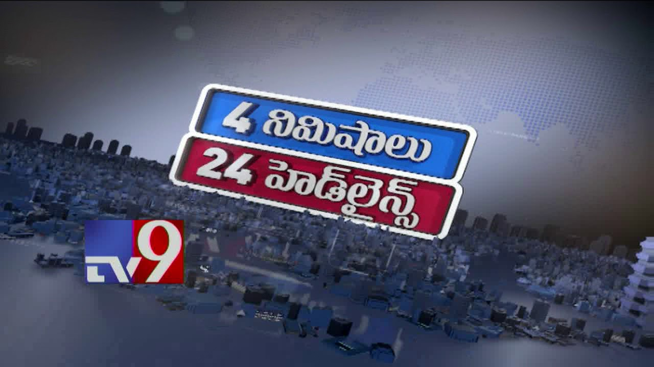 4 Minutes 24 Headlines || Trending News || 31-08-2018 - TV9
