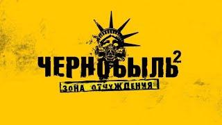 """Саундтреки и музыка из сериала """"Чернобыль 2. Зона отчуждения"""""""