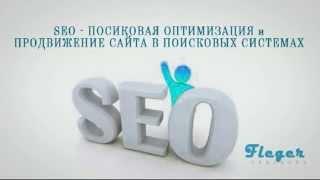SEO - поисковая оптимизация и продвижение сайта(, 2014-12-24T16:30:39.000Z)