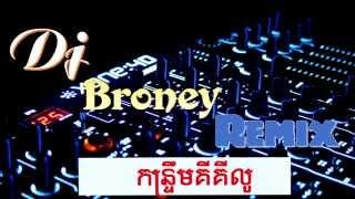 Dj Broney Remix 2016 KonTrem Kikilu