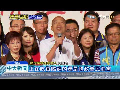 20190915中天新聞 大團結! 韓國瑜、馬英九同台擁抱、高喊當選