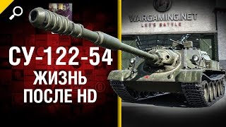 СУ-122-54: жизнь после HD - от Slayer [World of Tanks]