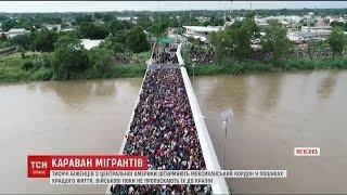 Біженці з Центральної Америки штурмують мексиканський кордон