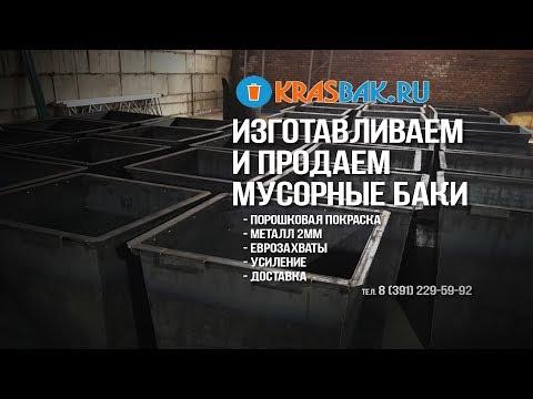 Мусорные баки - производство и продажа | Красбак Красноярск