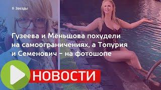 Гузеева и Меньшова похудели на самоограничениях, а Топурия и Семенович