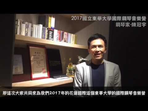 2017國立東華大學國際鋼琴音樂營鋼琴師資:陳冠宇教授 - YouTube