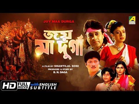 Joy Maa Durga | জয় মা দুর্গা | Bengali Devotional Movie | English Subtitle | Debashree, Arun Govil