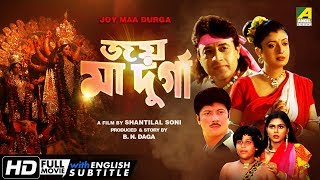 Joy Maa Durga | জয় মা দুর্গা | Bengali Devotional Movie | English Subtitle | Debashree, Arun Govil