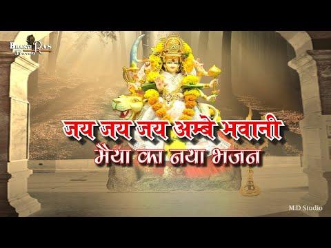 jai-ambe-bhavani-||-जय-अम्बे-भवानी-||-maiya-ka-bhajan-||-जय-शेरा-वाली-माँ