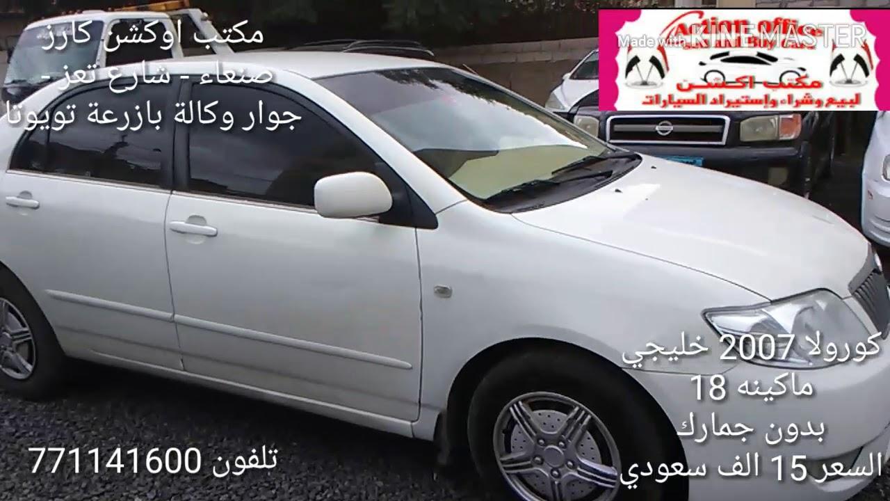تـم البيــع كورولا 2007 صنعاء 771141600 Youtube
