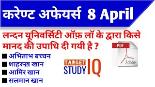 8 April 2019 Current affairs, Current affairs 2019,April 2019 Current Affairs, Daily Current affairs
