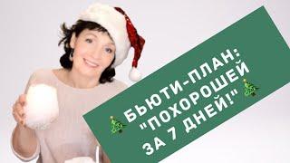 Бьюти План подготовки к Новому году Похорошей за 7 дней