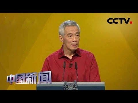[中国新闻] 新加坡总理李显龙:美须接受阻挡中国崛起是不可能的 | CCTV中文国际