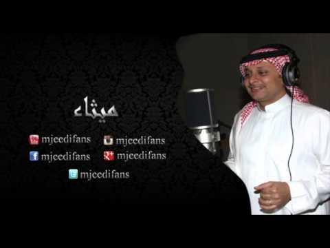 عبدالمجيد عبدالله ـ هاتي يدك | ميثاء | اغاني باسماء البنات