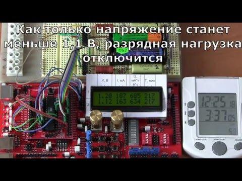 Разрядник для аккумуляторов / Battery Discharger