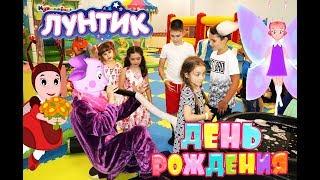 День Рождения у Подружки с ЛУНТИКОМ!!!