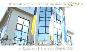 Луганский центр эстетической стоматологии ЮЛИЯ(Добро пожаловать в Луганский центр эстетической стоматологии «ЮЛИЯ»! Это большая современная клиника..., 2013-12-14T02:52:35.000Z)
