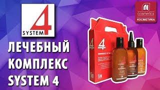 Средства по уходу за кожей головы. Лечебный комплекс SYSTEM 4 для роста и против выпадения волос.