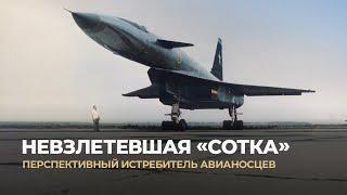Т-4 «Сотка» — Истребитель Авианосцев КБ Сухого