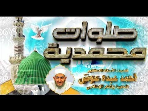 اللهم صل وسلم وبارك على سيدنا محمد كلما سكن متحرك