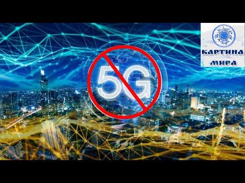 5G оружие массового поражения