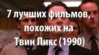 7 лучших фильмов, похожих на Твин Пикс (1990)