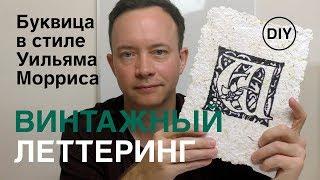 ЛЕТТЕРИНГ ВИНТАЖНОЙ БУКВИЦЫ. Инициал в стиле Уильяма Морриса