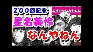 エビ中☆なんやねん 2017.9.26 柏木ひなた 真山りか 廣田あいか 1.05x. ...