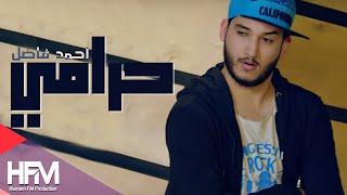 احمد فاضل - حرامي ( فيديو كليب حصري )   2018