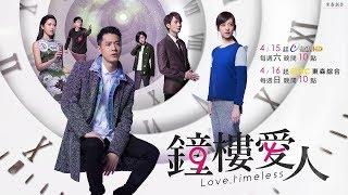 Huan Wo Ai ni Love Timeless OST 換我愛你 東森偶像劇 鐘樓愛人 LYRICS