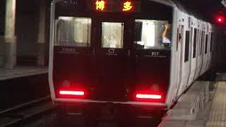 JR九州 817系2000・3000番台 入線発車特集