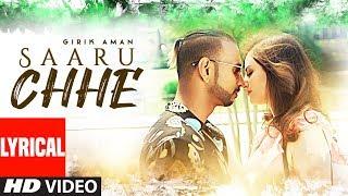 Girik Aman: Saaru Chhe (Full Lyrical Song) Payal Dev, Gaurav Dev, Kartik Dev | Latest Punjabi Songs