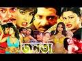 romantic bangla superhit movie i alekjender bo i sahin alam i moyuri i poly i shimon i jumka i rival