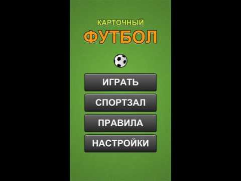 игры карточный футбол