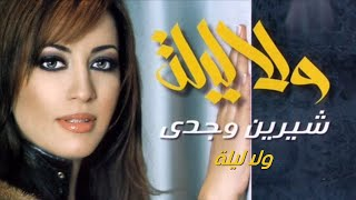 Sherine Wagdy - 01 - Wala Leila