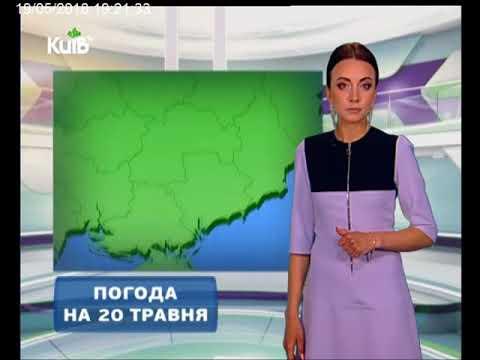 Телеканал Київ: Погода на 20.05.18