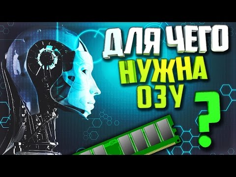 Для чего нужна оперативная память(ОЗУ) в компьютере?!