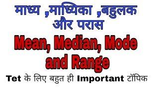 माध्य माध्यिका बहुलक और परास ( mean median mode and range )