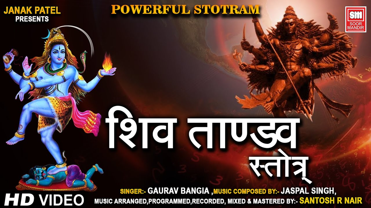 शिव तांडव स्तोत्रम  | Shiv Tandav Stotram | रावण रचित शिव तांडव | Most Powerful Shiva Stotram